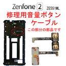 ASUS Zenfone2 (ZE551ML)  音量ボタンケーブル