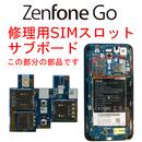 ASUS Zenfone Go (ZB551KL) SIMスロットサブボード