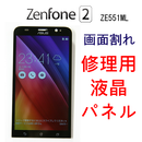Asus Zenfone 2 ZE551ML LCD 液晶 パネル タッチパネル デジタイザー LCDスクリーン 修理 用