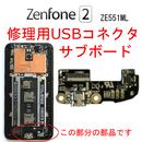 ASUS Zenfone2 (ZE551ML) USBコネクタ サブボード
