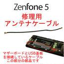 ASUS Zenfone5 (A500KL) アンテナ ケーブル