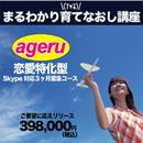 Ageru