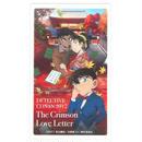 劇場版「名探偵コナン から紅の恋歌(ラブレター)」モバイルバッテリーA   JAN:4573358450910