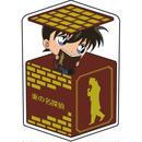 名探偵コナン キャラ箱クッションVol.3探偵コレクション 工藤新一 JAN:4573358450354