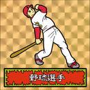 第1弾・ゾンボール「野球選手」(金プリズム)