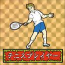 第1弾・ゾンボール「テニスプレイヤー」(金プリズム)