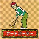 第1弾・ゾンボール「ゲートボーラー」(金プリズム)