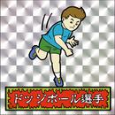 第1弾・ゾンボール「ドッジボール選手」(銀プリズム)