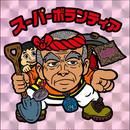 【CHARITY】「スーパーボランティアA」(桃プリズム)