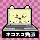 第1弾・三丁目のニャンコ「ネコネコ動画」(桃プリズム)