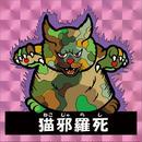 第1弾・三丁目のニャンコ「猫邪羅死」(桃プリズム)