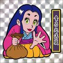 第1弾「がんばれ大将軍」食乃処満腹(2枚目:銀プリズム)A