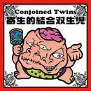 第1弾「奇病と希望」寄生的結合双生児(ノーマル)