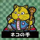 第1弾・三丁目のニャンコ「ネコの手」(緑プリズム)