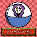 第1弾・ゾンボール「ゾンビカプセル」(赤プリズム)