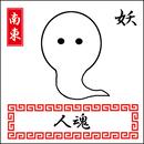 Oha!巫女キョンシーズ「人魂」(いたずら妖怪・ノーマル)