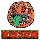 第1弾・ゾンボール「ドッジボールゾンビ」(ノーマル)