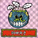 第1弾・ゾンボール「羽根突きゾンビ」(桃プリズム)