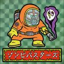 第1弾・ゾンボール「ゾンビバスターズ」(緑プリズム)