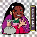 第1弾「がんばれ大将軍」食乃処満腹(1枚目:銀プリズム)B