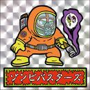 第1弾・ゾンボール「ゾンビバスターズ」(銀プリズム)