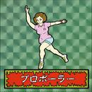 第1弾・ゾンボール「プロボーラー」(緑プリズム)