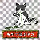 第1弾・ゾンボール「毛玉で遊ぶネコ」(銀プリズム)