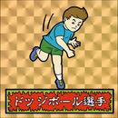 第1弾・ゾンボール「ドッジボール選手」(金プリズム)