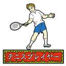第1弾・ゾンボール「テニスプレイヤー」(ノーマル)