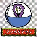 第1弾・ゾンボール「ゾンビカプセル」(銀プリズム)