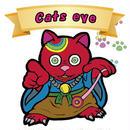 【海外版】キャッツオブサードストリート「cats eye」(ノーマル)