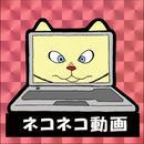 第1弾・三丁目のニャンコ「ネコネコ動画」(赤プリズム)
