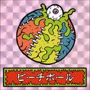 第1弾・ゾンボール「ビーチボールゾンビ」(桃プリズム)