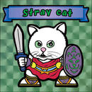 【海外版】キャッツオブサードストリート「stray cat」(緑プリズム)