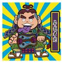 第1弾「がんばれ大将軍」若武者兜(2枚目ノーマル)B