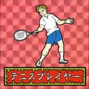 第1弾・ゾンボール「テニスプレイヤー」(赤プリズム)
