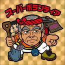 【CHARITY】「スーパーボランティアA」(金プリズム)