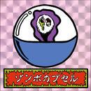 第1弾・ゾンボール「ゾンビカプセル」(桃プリズム)