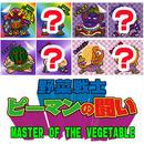 第1弾「野菜戦士ピーマンの闘い」(全8枚)※Wシール未剥がし