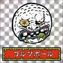 第1弾・ゾンボール「ゴルフボールゾンビ」(銀プリズム)