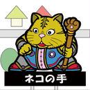 第1弾・三丁目のニャンコ「ネコの手」(ノーマル)