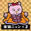 第1弾・三丁目のニャンコ「家猫ニャン×2」(金プリズム)