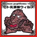 第1弾「奇病と希望」ヒト乳頭腫ウィルス(ノーマル)