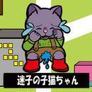第2弾・三丁目のニャンコ「迷子の子猫ちゃん」(ノーマル)