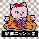 第1弾・三丁目のニャンコ「家猫ニャン×2」(銀プリズム)