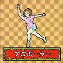 第1弾・ゾンボール「プロボーラー」(金プリズム)