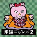 第1弾・三丁目のニャンコ「家猫ニャン×2」(緑プリズム)