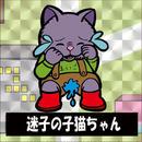 第2弾・三丁目のニャンコ「迷子の子猫ちゃん」(柄プリズム)