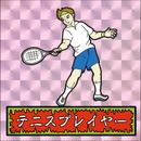 第1弾・ゾンボール「テニスプレイヤー」(桃プリズム)