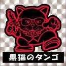第1弾・三丁目のニャンコ「黒猫のタンゴ」(銀プリズム)